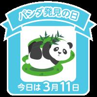 パンダ発見の日