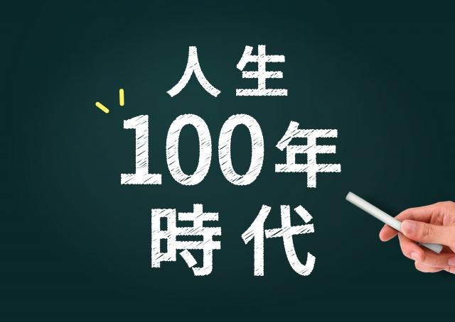 人生100年